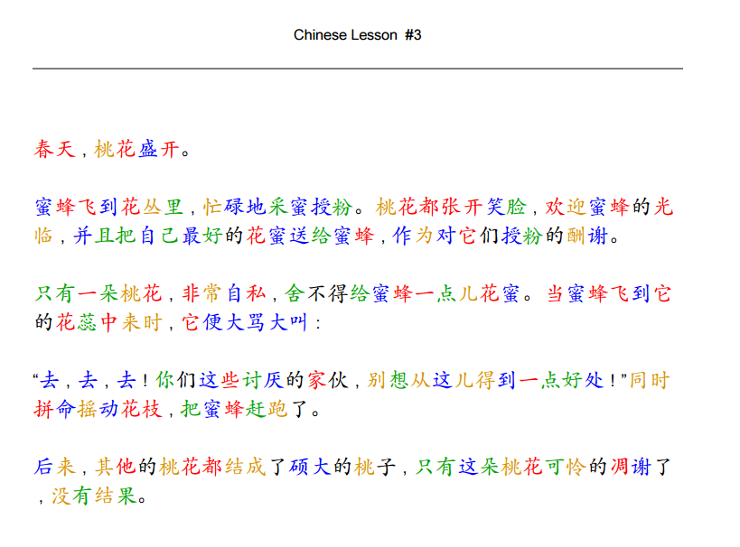... color coded Chinese text using our Chinese Text Color Coding tool